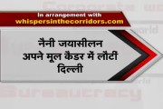 SK Rai appointed as member in CBDT