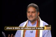 Interview with Haryana's Education Minister Ram Bilas Sharma